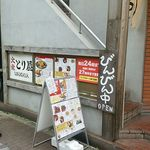 76829169 - 店外観 びんびん中!