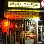 めんよう亭 - お店 外観