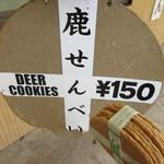 吉野本葛 天極堂 - 鹿せんべい買います!