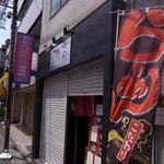 麺Dining ひろまる - お店の外観