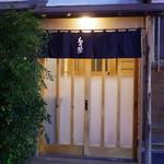 鳥栄 - 入り口