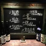 肉と日本酒 ゴッツジェイズ - 店内黒板にて一押し地酒
