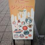 Shirayuki - この看板に惹かれてしまいました