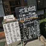 野さか - 野さか(埼玉県秩父市野坂)名前記入・営業時間・メニュー