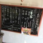 野さか - 野さか(埼玉県秩父市野坂)メニュー