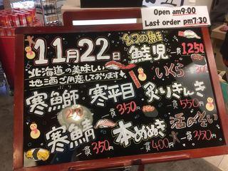 札幌シーフーズ - 看板