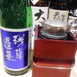 ぬる燗佐藤 横濱茶寮 - 熱燗、残草蓬莱、神奈川