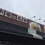 キッチン ニューほしの - キッチン ニューほしの(埼玉県さいたま市北区吉野町〜総合食品卸売市場)外観