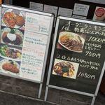 キッチン ニューほしの - キッチン ニューほしの(埼玉県さいたま市北区吉野町〜総合食品卸売市場)店内メニュー