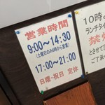 キッチン ニューほしの - キッチン ニューほしの(埼玉県さいたま市北区吉野町〜総合食品卸売市場)営業時間と定休日