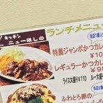 キッチン ニューほしの - キッチン ニューほしの(埼玉県さいたま市北区吉野町〜総合食品卸売市場)メニュー