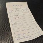 キッチン ニューほしの - キッチン ニューほしの(埼玉県さいたま市北区吉野町〜総合食品卸売市場)伝票