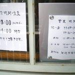 7685858 - 店内入口のお知らせ