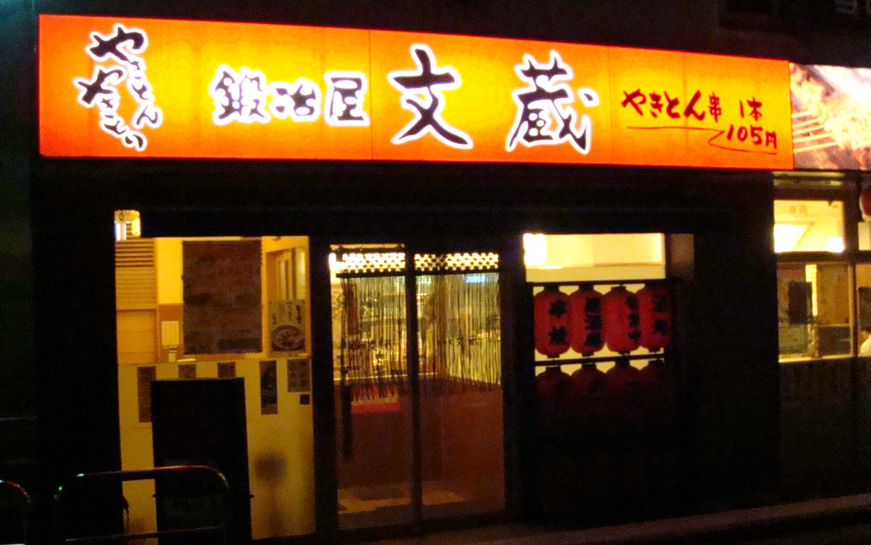 鍛冶屋 文蔵 東武練馬店