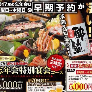 「忘年会特別宴会」【飲み放題付】6000円→5000円