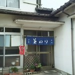 76859613 - 店舗外観
