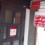 辛口料理 ハチ - 2011年5月2日撮影