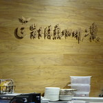 炭火焙煎珈琲 凛 - 店の壁