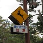 吉野本葛 天極堂 - ならではの標識