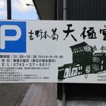 吉野本葛 天極堂 - 駐車場は店前に3台、通りに少し離れてもあります