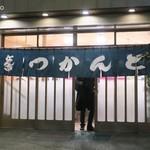 とんき - 目黒駅西口から徒歩2分くらい