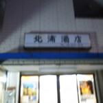北浦酒店 -