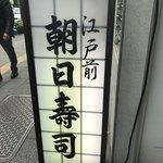 朝日寿司 総本店 - 昭和通り沿い、神田松永町にある。