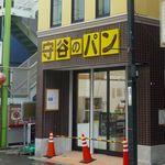 守谷製パン店 - たまに行くならこんな店は、常総市の荒井パンのような生地の食感に似たパンが楽しめる、小田原駅前にある「守谷パン」です。