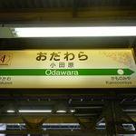 76866846 - 先日、小田原駅へ下車する際に、「守谷パン」のことをふと思い出しました。
