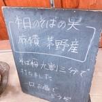 蕎麦倶楽部 佐々木 - 九割三分蕎麦!!野球やったらとんでもないバッターや