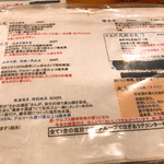 蕎麦倶楽部 佐々木 - 酒のメヌー♫(一部)