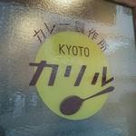 京都カレー製作所 カリル - 入り口