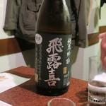 酒盃 たいこう - ドリンク写真:飛露喜、福島の銘酒
