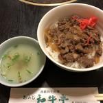 76872291 - 淡路島牛丼(880円+税)