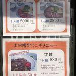 76872309 - 店外メニュー