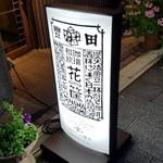 花筐 - 「珈琲・和飲 花筐」さんの看板