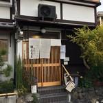 京のそば処 花巻屋 - ごちそうさまでした