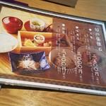 杜若 - 旬の昼懐石メニュー