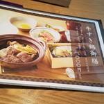 杜若 - 牛すき鍋御膳メニュー