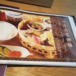 杜若 - 一汁六菜御膳メニュー