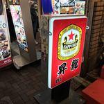 昇龍 PART2 - 昇龍PART2(東京都台東区上野)外観