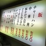 昇龍 PART2 - 昇龍PART2(東京都台東区上野)メニュー