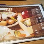 杜若 - 時価の本日の煮魚御膳メニュー