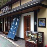 橋本屋 - 昇仙峡にあります