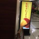 長屋オムライス - 店の看板