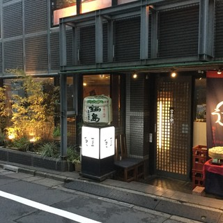 笹塚駅から徒歩3分!駅前の喧騒を抜けた隠れ家酒場です。