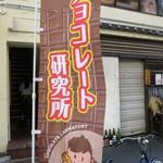 チョコレート研究所 大阪新町店 -