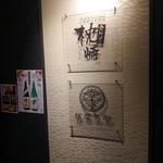 地鶏専門個室 宇佐美 - 店名二つの表示