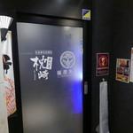 地鶏専門個室 宇佐美 - 店名二つの入口