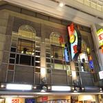 551蓬莱 戎橋本店 -